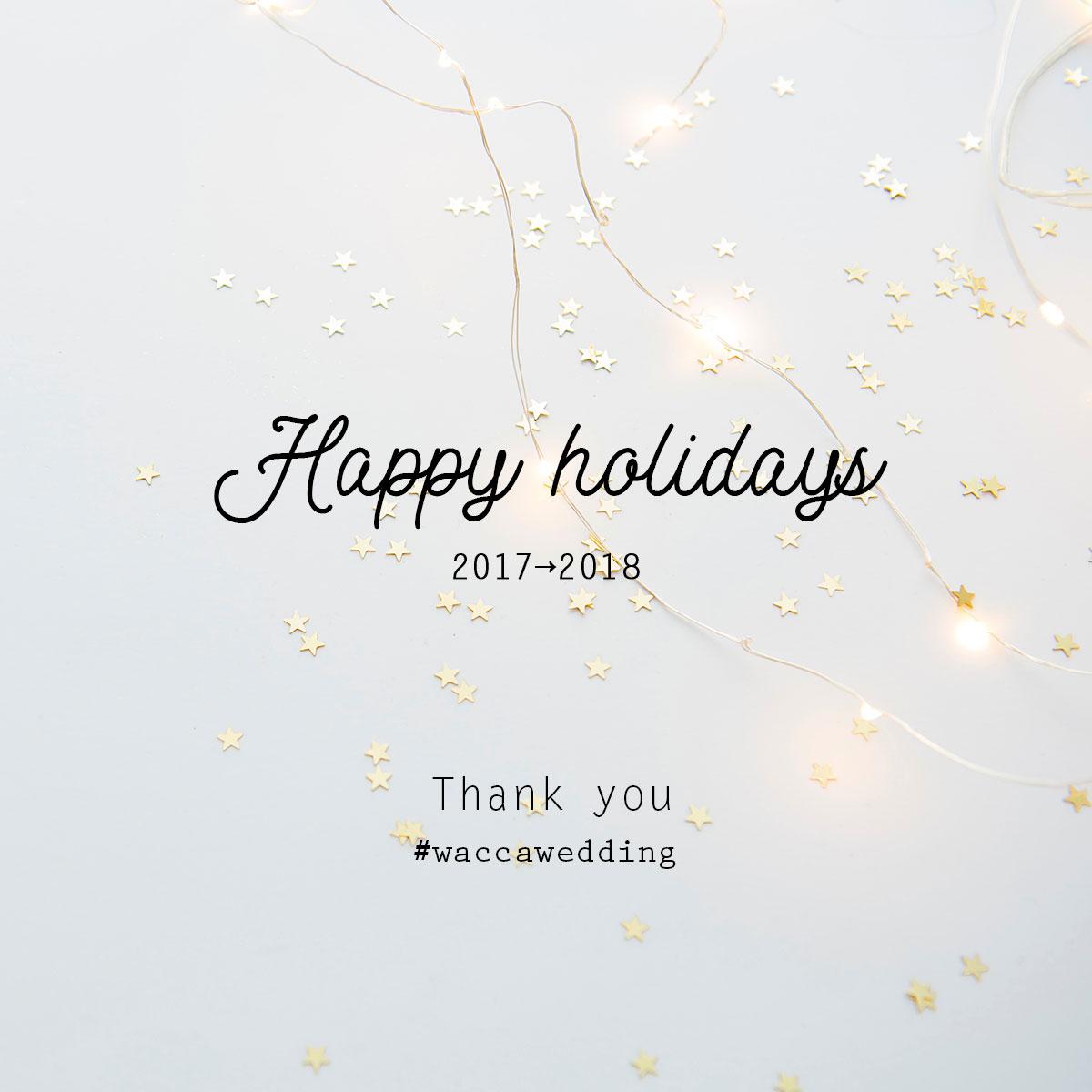 2017年ありがとうございました!みなさま良いお年を♪