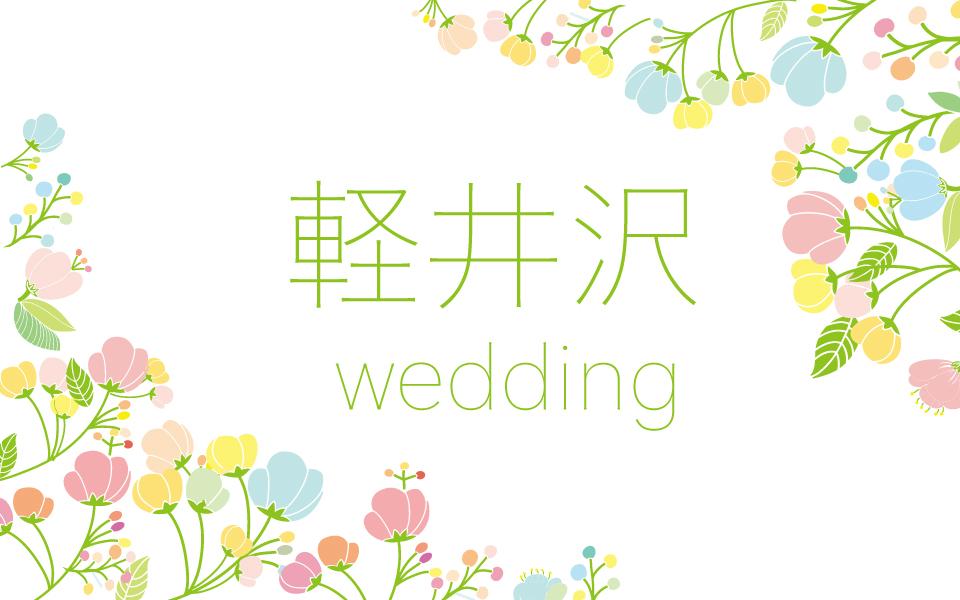 【リゾート】軽井沢のプロデュースを開始しました!