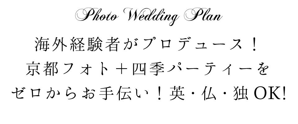 \海外経験者がプロデュース!京都フォト+四季パーティーをゼロからお手伝い!英・仏・独OK/