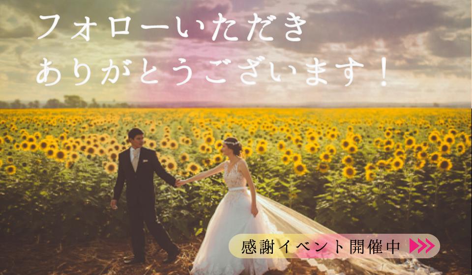 感謝イベント【花嫁べんきょう会】開催します