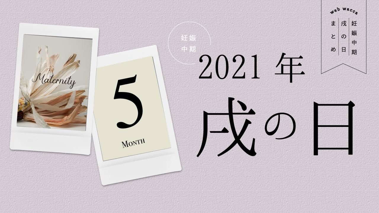 2021年(令和3年)🐶妊娠5ヶ月の戌(いぬ)の日っていつ?