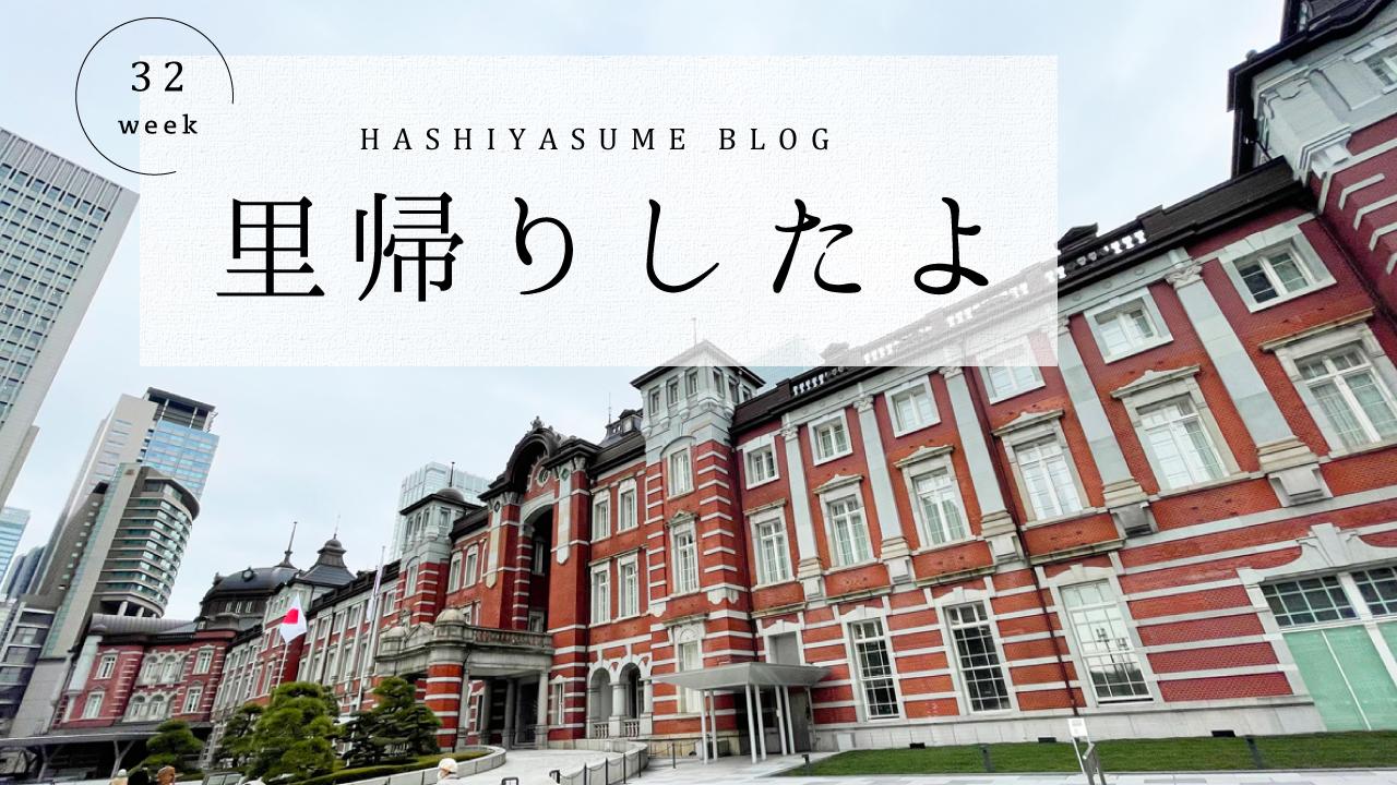 【箸休めブログ】32w緊急事態宣言前に東京から大阪への里帰り