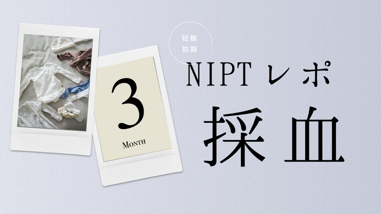 NIPT認定外施設 Hクリニック(東京)レポ・・もやもや。