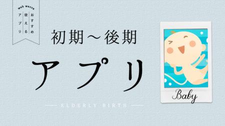 妊娠超初期〜後期におすすめアプリ(基礎体温・週数アドバイス・体重・胎動カウント)