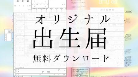 オリジナル出生届🐣カラフルなホログラム・無料ダウンロード✨