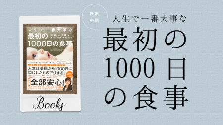 妊娠中期に読んだ本「人生で一番大事な最初の1000日の食事」(授乳までの感想)