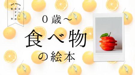 離乳食や「たべもの」への興味を促す絵本(0歳〜)