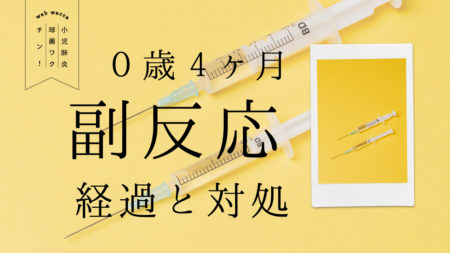 生後4ヶ月3回目/予防接種後の発熱の経過と対処法