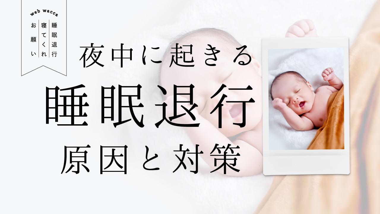 生後3・4ヶ月🥱夜起きる回数が急増。睡眠退行はいつ終わる?原因と対策まとめ